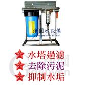 [淨園] G10-P全屋式/水塔環保節能過濾器-去除泥沙鐵鏽藻類防止水垢《水塔不必再清洗》