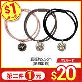 【第二件 $1】韓版簡約雙層水鑽球髮圈/彈性髮圈/造型髮飾 1入【BG Shop】款式隨機出貨