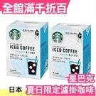 【濾掛式咖啡x2】日本 星巴克 限定套組 環保隨手杯 冷泡咖啡 濾掛式咖啡 變色環保【小福部屋】