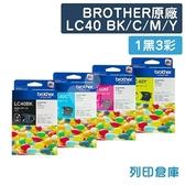 原廠墨水匣 BROTHER 1黑3彩 LC40BK/C/M/Y /適用 J525W/J725DW/J925DW/J430W/J432/J625DW/J825DW