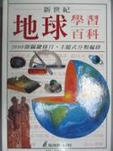 【書寶二手書T9/科學_ZFS】新世紀地球學習百科_約翰‧法恩登