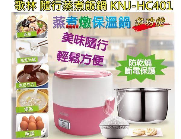 Kolin歌林隨行蒸煮飯鍋KNJ-HC401/KNJHC401【刷卡分期+免運】