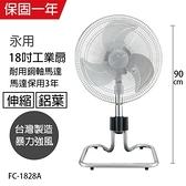 【南紡購物中心】【永用牌】MIT 台灣製造18吋鋁葉ㄇ字型昇降立扇 FC-1828A