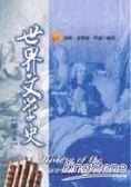世界文學史