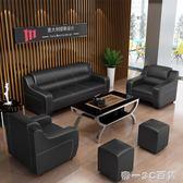 辦公沙發簡約現代辦公家具會客商務接待小戶型辦公室沙發茶幾組合 【帝一3C旗艦】IGO