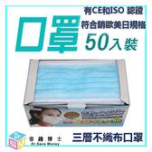 一次性三層不織布防護口罩(50入)無附盒 49元