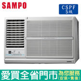SAMPO聲寶6-8坪AW-PC41L左吹窗型冷氣空調_含配送到府+標準安裝【愛買】