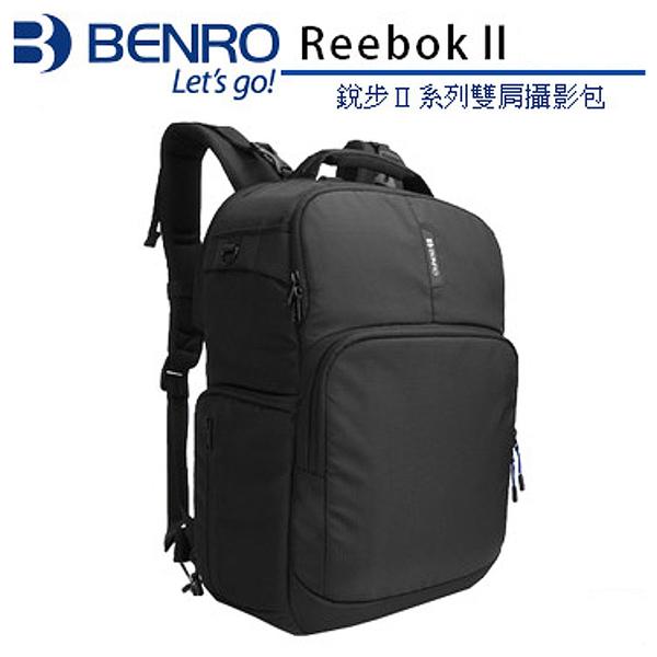 ◎相機專家◎ BENRO 百諾 Reebok II 100N 銳步二代系列後背包 1機2鏡1閃 12吋筆電 公司貨