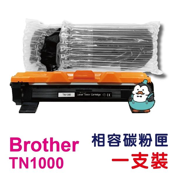 裸裝 兄弟Brother TN-1000 全新副廠黑色碳粉匣 HL-1110.1210.1510.1610.1815.1915
