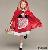 萬圣節兒童服裝女童寶寶cosplay小紅帽表演女孩衣服公主裙演出服