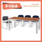 KP-60180H 多功能桌 櫸木 洽談桌 辦公桌 不含椅子 學校 公司 補習班 書桌 會議桌 桌子