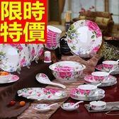 陶瓷餐具套組含碗盤餐具-必敗紅貴妃中式碗筷56件瓷器禮盒組64v37[時尚巴黎]