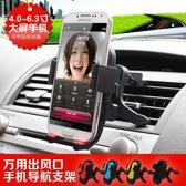 車載支架 空調口出風口車內車上導航儀多功能汽車小車夾子托架車載手機支架·夏茉生活