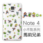 [Samsung Note 4] 小不點系列 客製化手機殼 貓咪 馬莉兄弟 Running Man 劉在錫 宋智孝 李光洙 金鐘國