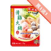 憶霖快易廚 清雞火鍋上湯(75gx12入) [買一送一] 有效期限:2019-05-16
