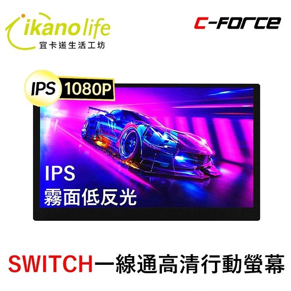 C-FORCE 15.6吋1080P高清行動螢幕_台灣代理公司貨_CFSWITCH011XP_一年保固_Switch直連