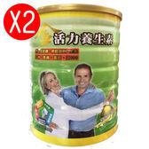 鍵淮 金活力養生素 900g*2罐【德芳保健藥妝】植物奶、素食