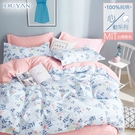《DUYAN竹漾》100%精梳純棉雙人舖棉兩用被-少女羞羞臉 (不含床包枕套)