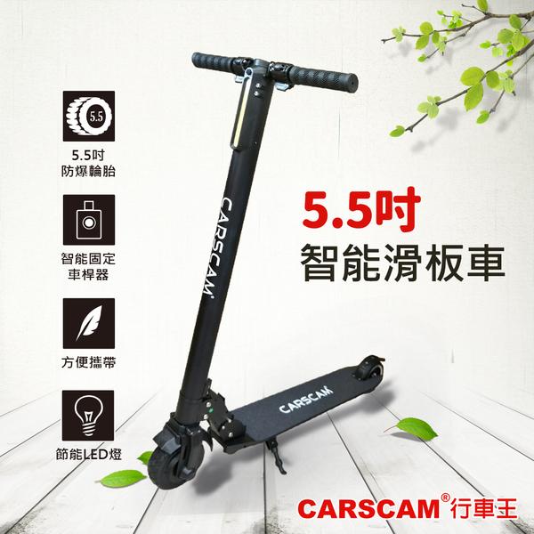 CARSCAM LED大燈鋁合金5.5吋智能折疊電動滑板車