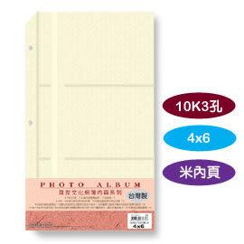 珠友 PH-10111 10K3孔4x6內頁(米)/6本入