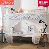 學生宿舍蚊帳 1.5m床1.0m寢室0.9單人1.2米家用上下床上鋪下鋪 酷男精品館