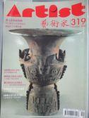 【書寶二手書T7/雜誌期刊_LDC】藝術家_319期_楚文化特展專輯