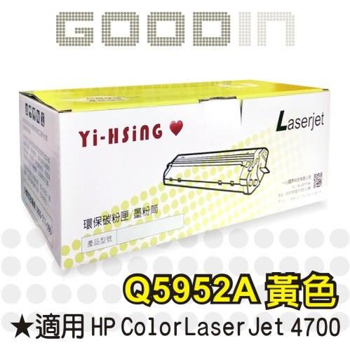 【全館免運●3期0利率】HP 環保黃色碳粉匣 Q5952A 適用HP CLJ 4700 雷射印表機
