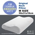日本代購 TEMPUR 丹普 Original Neck Pillow 原創感溫頸枕 枕頭 人體工學 M號 原創感溫枕