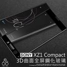 E68精品館 3D 曲面 滿版 Sony Xperia XZ1 Compact 4.6吋 鋼化玻璃 保護貼 9H 鋼化貼 全屏 螢幕保護貼