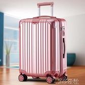 行李箱 行李箱男女學生拉桿箱旅行箱密碼箱登機箱多規格可選