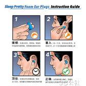耳塞美國SleepPretty隔音耳塞防噪音睡眠工作睡覺吵神器Sleep Pretty3C公社