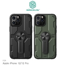 【愛瘋潮】NILLKIN Apple iPhone 12/12 Pro 6.1 吋 鐳盾保護殼 手機殼 可拆式支架不擋無線充電