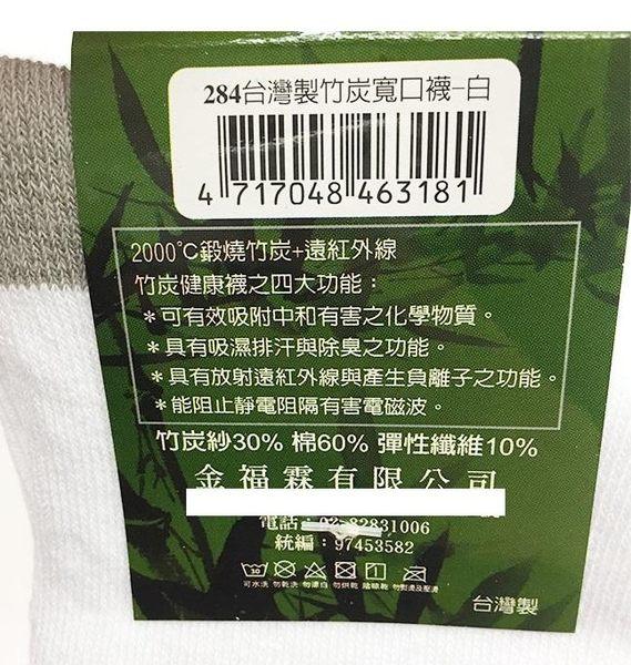 【KP】襪子 竹炭 健康襪 靴下 負離子 遠紅外線 22~26CM 台灣製 正版授權 1812071528402