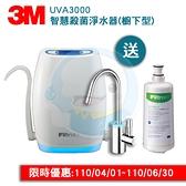 【免費到府安裝】3M UVA3000(廚下型)智慧型殺菌淨水器 ●贈3CT-F031-5 活性碳替換濾心一支●