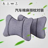 虧本促銷一天-卡通汽車頭枕一對護頸枕靠枕車用枕頭車載枕頭座椅頭枕內飾用品