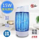 【勳風】15W誘蚊燈管電擊式捕蚊燈(HF-D815)2組入