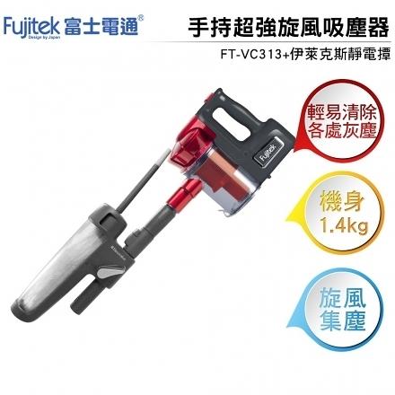 日本Fujitek富士電通 手持超強旋風吸塵器 FT-VC313 紅色 【加碼送伊萊克斯專業靜電撢】