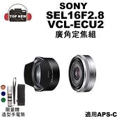 (贈鏡頭造型手電筒)SONY 索尼 單眼鏡頭 SEL16F2.8 + VCL-ECU2 定焦 廣角 組合 單眼 鏡頭 超廣角