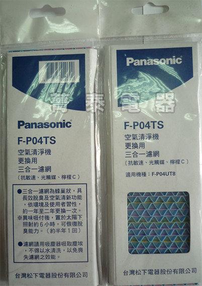 Panasonic 空氣清淨機(抗敏速、光觸媒、檸檬C三合ㄧ)濾網【F-P04TS 】F-P04UT8適用