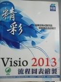 【書寶二手書T1/網路_YDX】精彩 Visio 2013 流程圖表繪製_蔡國強
