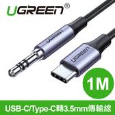 現貨Water3F綠聯1M USB-C/Type-C轉3.5mm傳輸線 公對公 深空灰
