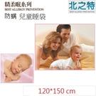 【北之特】防螨寢具_睡袋套_E3精柔眠_兒童 (120*150 cm)