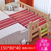床幼兒床小孩單人床松木加寬拼接床實木兒童床帶護欄小MJBL