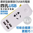 IDEA 第二代旅行神器多功能充電延長線 萬國插座*1+USB孔*4 環繞式線長1.5M 插頭轉接頭轉換 非變壓器