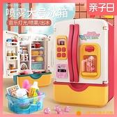 兒童過家家廚房大號仿真冰箱玩具男孩女孩3-6歲5益智早教生日禮物【小橘子】