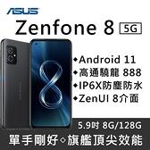 【南紡購物中心】ASUS Zenfone 8 (ZS590KS) 8G/128G 5.9吋 IP68防塵防水5G智慧手機-消光黑