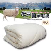 Victoria紐西蘭羊毛被-雙人(6x7尺)