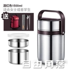 不銹鋼超長保溫飯盒桶家用便攜多層12小時餐盒上班族大容量裝湯商  圖拉斯3C百貨
