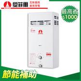 節能補助再省1000愛菲爾防風型熱水器RF12L節能2級EHW-3211P(液態瓦斯)