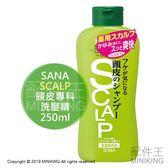 現貨 日本 SANA SCALP 頭皮專科 清潔 洗髮精 洗髮乳 頭皮屑 無矽靈 250ml 清爽 生薑香